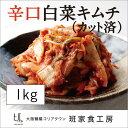 【キムチ 白菜】自家製辛口白菜キムチ 1kg(カット済)【大阪 鶴橋 徳山物産】