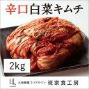 【キムチ 白菜】自家製辛口白菜キムチ 2kg(株漬け)【大阪 鶴橋 徳山物産】