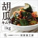 【キムチ 胡瓜】自家製胡瓜キムチ 1kg【大阪 鶴橋 徳山物産】