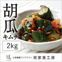【キムチ 胡瓜】自家製胡瓜キムチ 2kg【大阪 鶴橋 徳山物産】