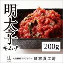 【キムチ 明太子】明太子キムチ 200g【大阪 鶴橋 徳山物産】