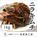 【キムチ ニラ】ニラキムチ 1kg【大阪 鶴橋 徳山物産】
