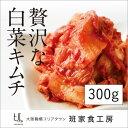 【キムチ 白菜】贅沢な白菜キムチ 300g(カット済)【大阪 鶴橋 徳山物産】