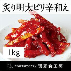 炙り明太ピリ辛和え 1kg(徳山物産)