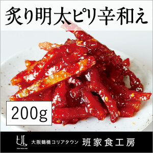 炙り明太ピリ辛和え 200g(徳山物産)