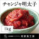 【珍味 チャンジャ】チャンジャ明太子 1kg【大阪 鶴橋 徳山物産】