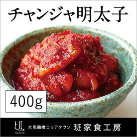 【テレビで紹介されました!!】チャンジャ明太子 400g(徳山物産)