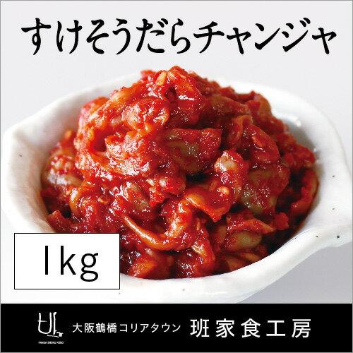 すけそうだらチャンジャ 1kg(徳山物産)