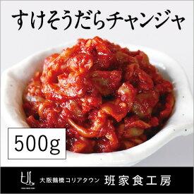 すけそうだらチャンジャ 500g(徳山物産)