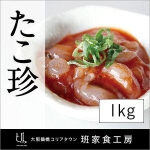 【*冷凍便限定*】たこ珍(たこキムチ)1kg(徳山物産)