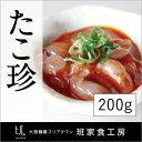 【珍味 タコ】たこ珍(たこキムチ) 200g【大阪 鶴橋 徳山物産】