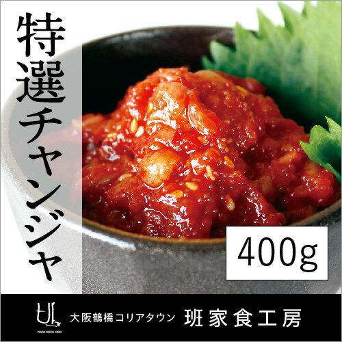 特選チャンジャ 400g(徳山物産)
