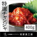 【珍味 チャンジャ】特選チャンジャ 400g【大阪 鶴橋 徳山物産】