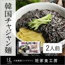 【韓国 麺】韓国チャジャン麺 2人前【大阪 鶴橋 徳山物産】