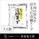 牛肉の旨味がつまった冷麺スープ 1食分【大阪 鶴橋 徳山物産 韓国】