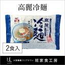 【冷麺】高麗冷麺 2人前 ※スープ付き※【大阪 鶴橋 徳山物産】