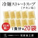 【冷麺 韓国 スープ】冷麺ストレートスープ(チキン味) 1食分×20袋【大阪 鶴橋 徳山物産】