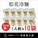 松花冷麺 1人前×10袋 ※スープ別売※【大阪 鶴橋 徳山物産】