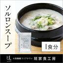 ソルロンスープ