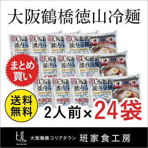 【お得なまとめ買い】大阪鶴橋徳山冷麺 2人前 2ケース 24袋(徳山物産)