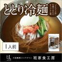 【冷麺 どんぐり】ととり冷麺 1人前 ※スープ別売※【大阪 鶴橋 徳山物産】