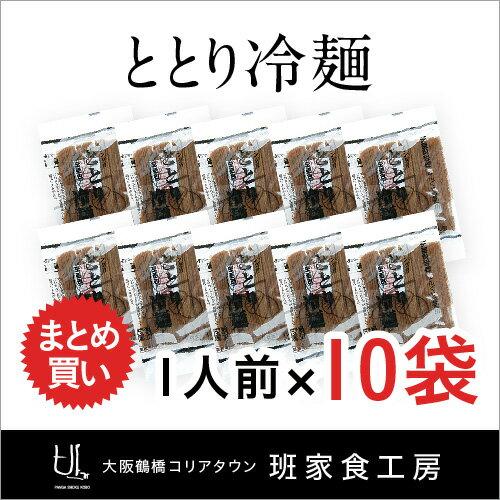 ととり冷麺 1人前×10袋(徳山物産)