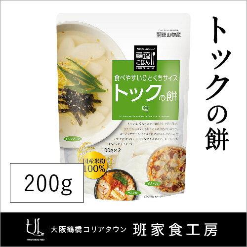 韓流ごはん トックの餅 100g×2(徳山物産)