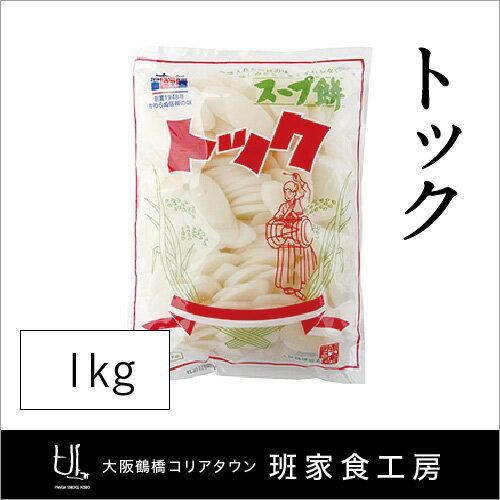 トック 1kg(徳山物産)