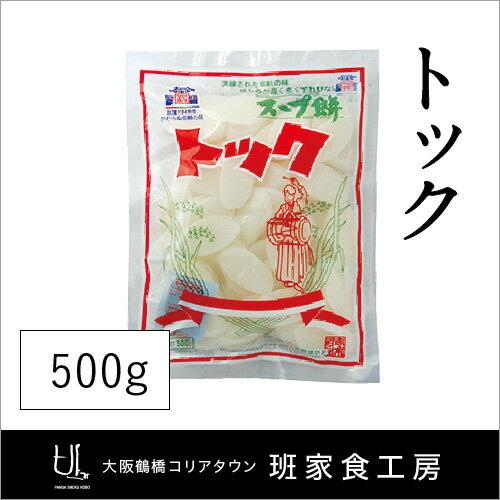 トック 500g(徳山物産)