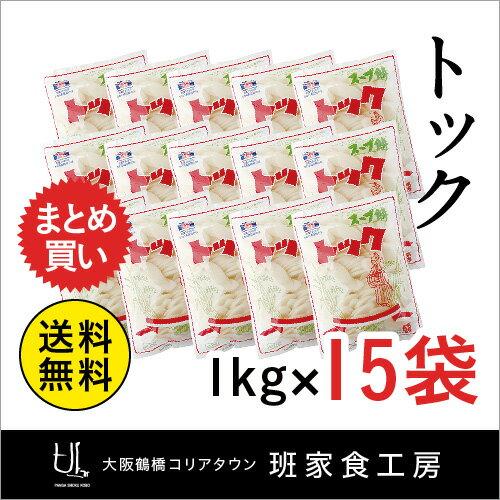 トック 1kg 15袋入 1ケース(徳山物産)