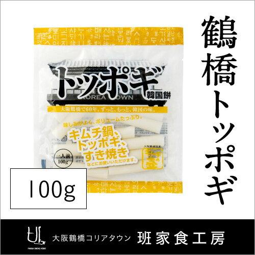 大阪鶴橋トッポギ 100g(徳山物産)