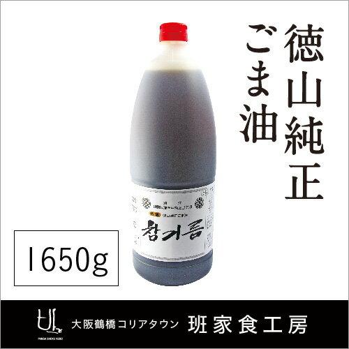 業務用 徳山純正ごま油 チャンギルム 1650g(徳山物産)