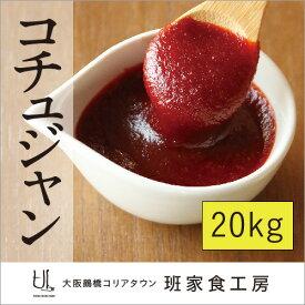 【送料無料】業務用 コチュジャン 20kg(徳山物産)