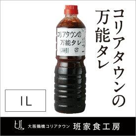 業務用コリアタウンの万能タレ 1L(徳山物産)