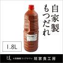 【調味料 たれ 焼肉】自家製もつだれ 1.8L【大阪 鶴橋 徳山物産】