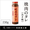 【調味料 たれ 焼肉】ぱんが 焼肉のタレ(みそ味)230g【大阪 鶴橋 徳山物産】