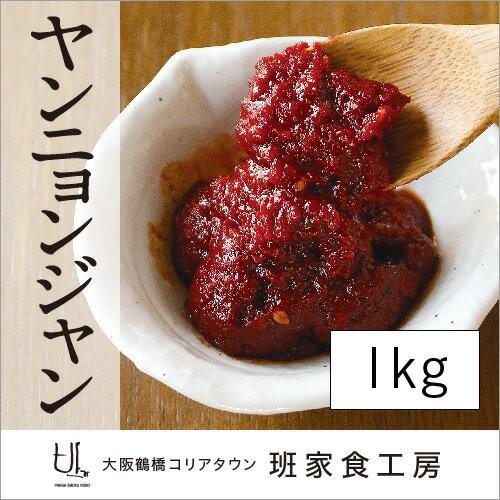 業務用 ヤンニョンジャン 1kg スタンドパック(徳山物産)
