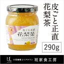 【花梨茶 韓国 伝統茶】皮ごと正直花梨茶 290g【大阪 鶴橋 徳山物産】