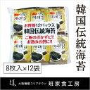 【韓国海苔】韓国味付海苔 8切8枚×12パック入【大阪 鶴橋 徳山物産】