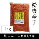 【調理 唐辛子】粉唐辛子 1kg【大阪 鶴橋 徳山物産】