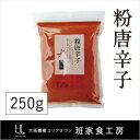【調理 唐辛子】粉唐辛子 250g【大阪 鶴橋 徳山物産】
