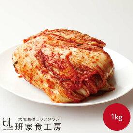 自家製辛口白菜キムチ 株漬け 1kg(徳山物産)