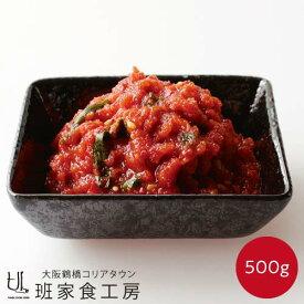 明太子キムチ 500g(徳山物産)