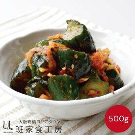 自家製胡瓜キムチ 500g(徳山物産)
