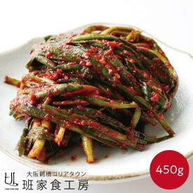 ニラキムチ 450g(徳山物産)