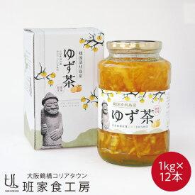 【まとめ買いでさらに10%OFF】【送料無料】韓国 済州島産 ゆず茶 1kg 12本入 1ケース(徳山物産)