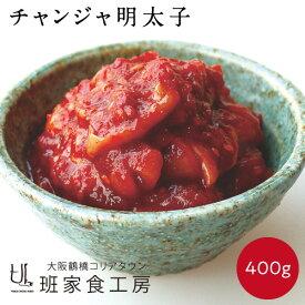 【テレビで紹介!!】最強のごはんのおとも 徳山物産 チャンジャ明太子 400g