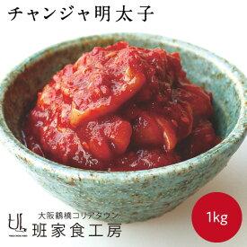 【テレビで紹介!!】最強のごはんのおとも 徳山物産 チャンジャ明太子 1kg