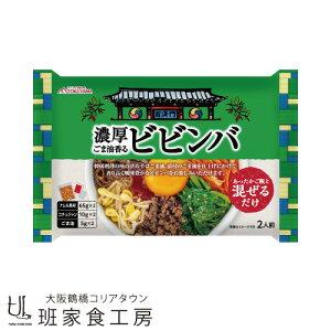 《デザインリニューアル!!》濃厚ごま油香るビビンバ 2食分 1袋(徳山物産)