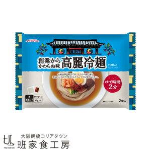 《デザインリニューアル!!》創業からかわらぬ味高麗冷麺 2食入(徳山物産)